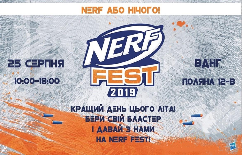 NERF FEST Ukraine