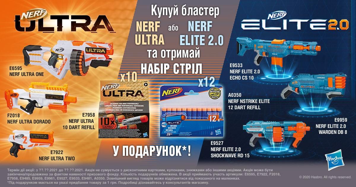 Акция Nerf-Ultra-Elite
